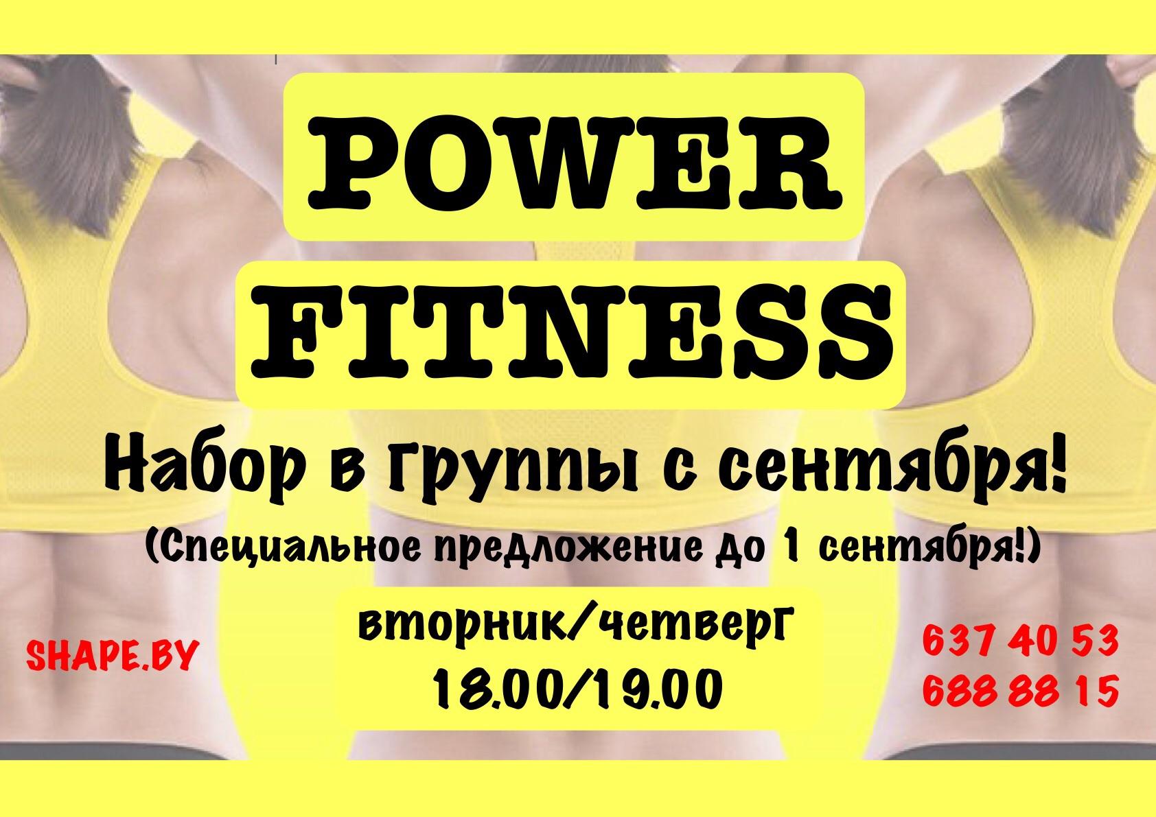 Набор в группы Power fitness в центре Минска ДВС